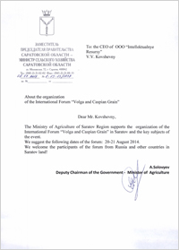 sar_ministry_support_letter_eng_200_279.jpg